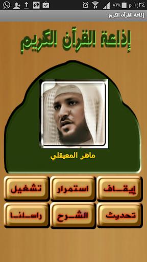 اذاعة القرآن Quran Radio
