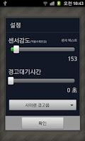 Screenshot of 돈터치(DONTOUCH)