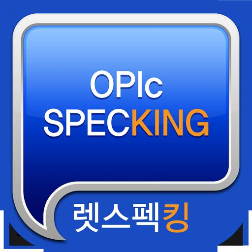렛스펙킹 OPIc LOGO-APP點子