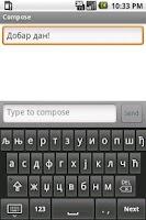 Screenshot of Serbian Input Method (dev)