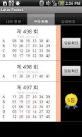 Screenshot of 로또알람(자동당첨알리미)
