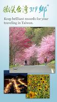 Screenshot of SmileTaiwan ePostcard台灣旅行明信片