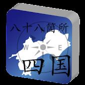 四国八十八箇所(+JR四国)