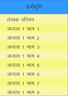 Karmbhoomi by Munshi Premchand- screenshot thumbnail