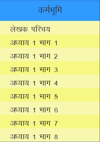 Karmbhoomi by Munshi Premchand - screenshot