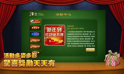 博雅十六張麻將- screenshot thumbnail