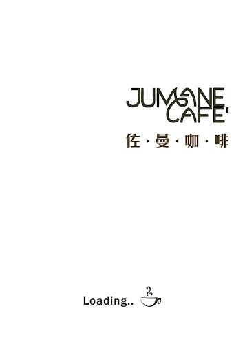 Jumane Cafe' 佐曼咖啡館 粉絲APP