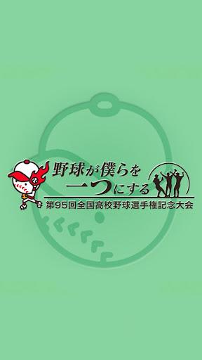 夏の高校野球 校歌集