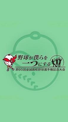 夏の高校野球 校歌集のおすすめ画像1