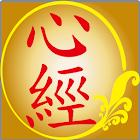 心經(繁體注音版) icon