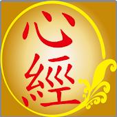 心經(繁體注音版)