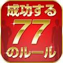 「成功する人」の77のルール 箱田流 夢をかなえる仕事術 logo