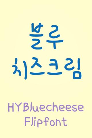 HYBluecheese™ Korean Flipfont