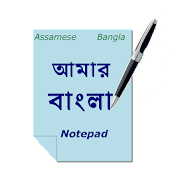 Bangla (Bengali) Notepad