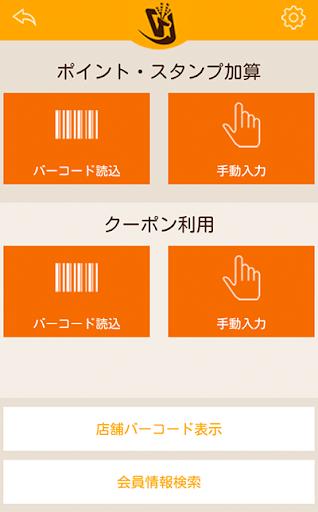 玩免費購物APP|下載socica reader - ソシカリーダー【加盟店用】 app不用錢|硬是要APP