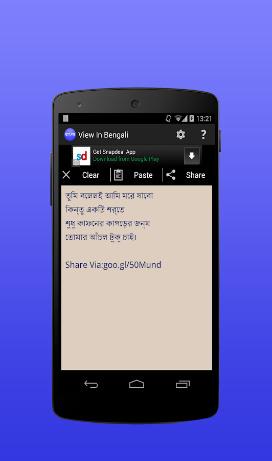 View In Bengali Font - Android Apps on Google Play