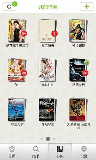 免費小說閱讀器 免費下載小說 離線小說閱讀