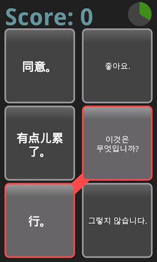 無料教育AppのHappy Chinese 교실 -회화편(초급)|記事Game
