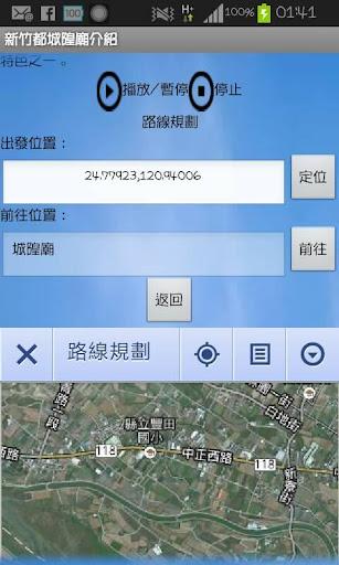 【免費旅遊App】巨匠電腦行動學習APP-APP點子