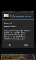 Screenshot of Demotivators