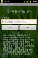 Screenshot of 쓰기 쉬운 가계부