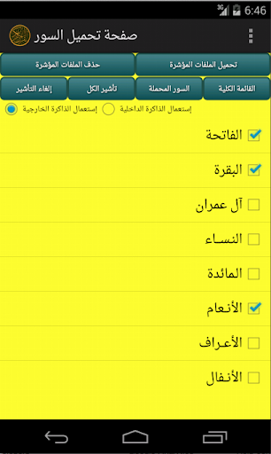 【免費教育App】القرآن الكريم - محمود الرفاعي-APP點子