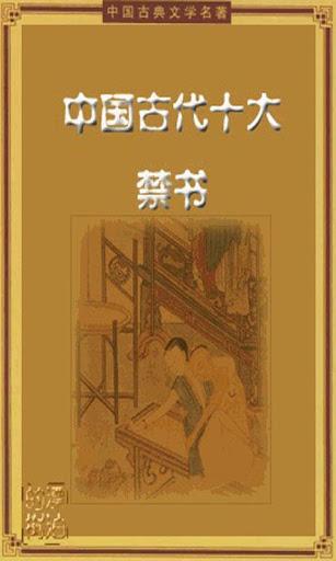 中國古代十大禁書 簡繁版