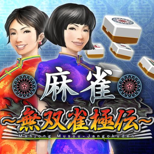 纸牌の麻雀 無双雀極伝 LOGO-記事Game