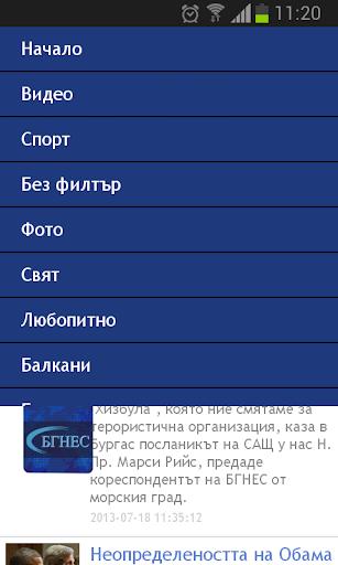 Агенция БГНЕС - Agencija BGNES