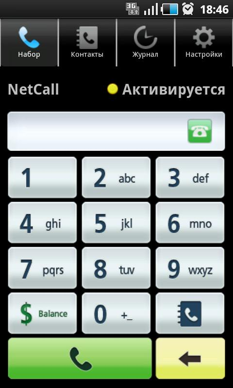 NetCall- screenshot