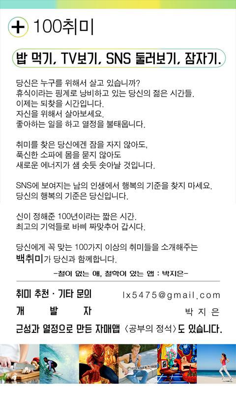 백취미 - 취미 추천, 취미 소개 어플 - screenshot