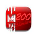 EET Chinese 200 Sentences icon