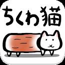 ちくわ猫~超シュールでかわいい新感覚、無料にゃんこゲーム~ file APK Free for PC, smart TV Download
