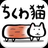 ちくわ猫~超シュールでかわいい新感覚、無料にゃんこゲーム~ Apk Download Free for PC, smart TV