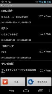 テレニコツイ- screenshot thumbnail