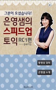 스피드업 토익 RC 1편(Part 5) - screenshot thumbnail