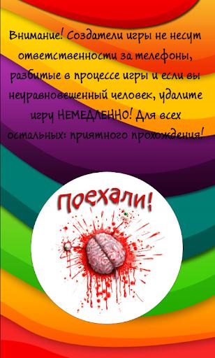 Break brain