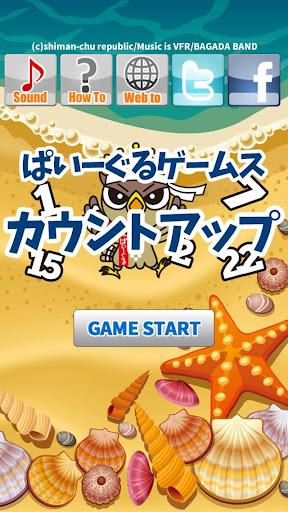 カウントアップ ぱいーぐるゲームス