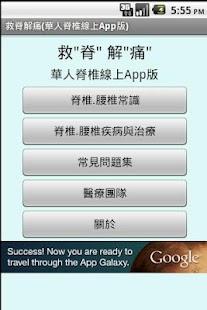 華人脊椎線上App版