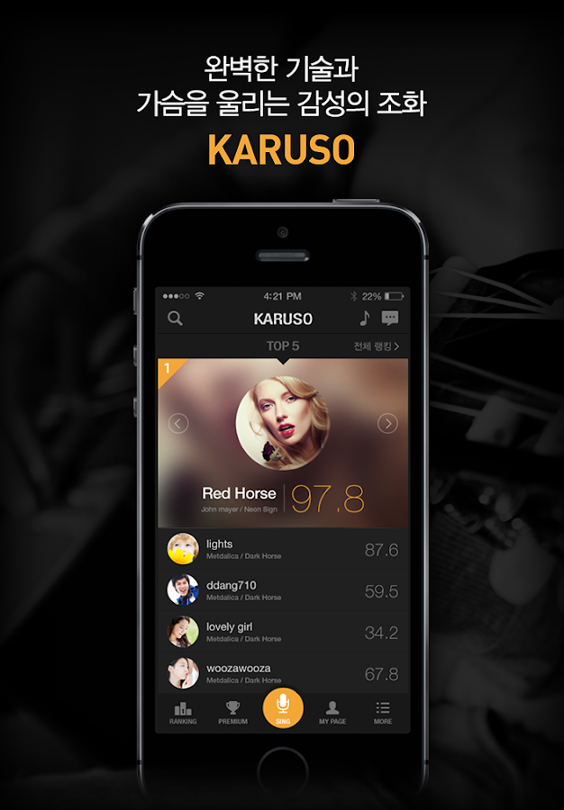 Karuso 카루소- screenshot