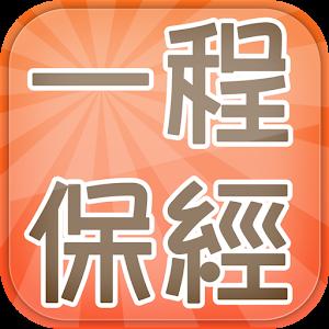 一程保經 商業 App LOGO-APP開箱王
