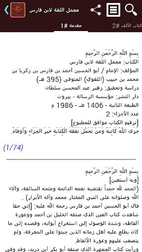 مجمل اللغة لابن فارس