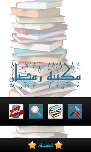 مكتبة رمضان الإسلامية