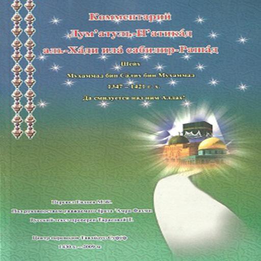 Eqide Kitabi pdf