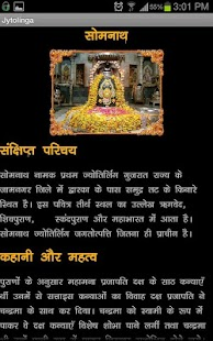 Jyotirlinga- screenshot thumbnail