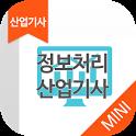정보처리산업기사 자격증 기출문제 무료앱 icon