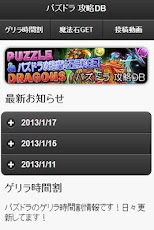 ぱずどら攻略DB Android Brain & Puzzle