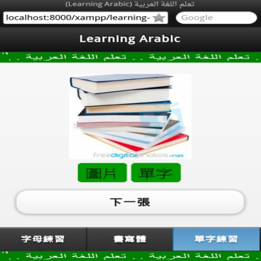 Learning Arabic 教育 App LOGO-硬是要APP