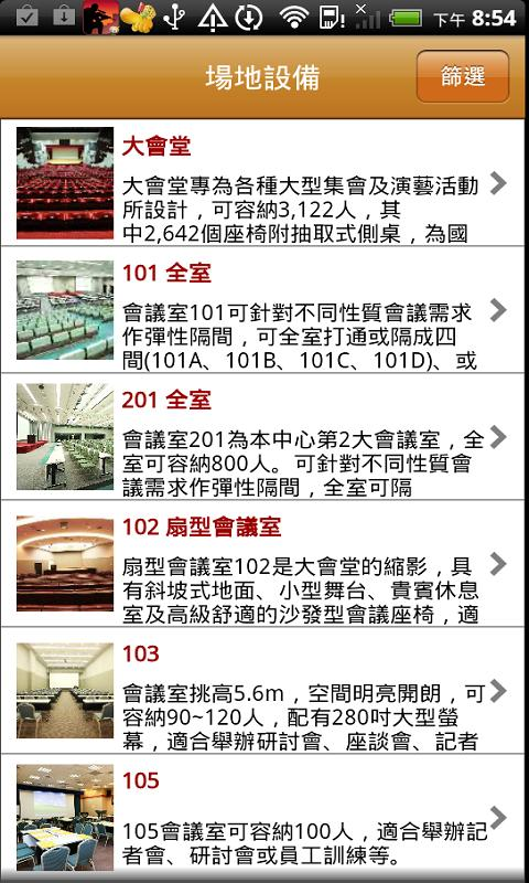 TICC 台北國際會議中心- screenshot