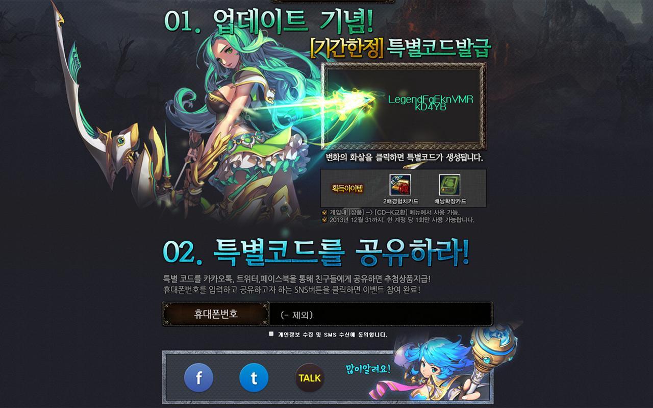 레전드오브킹- screenshot
